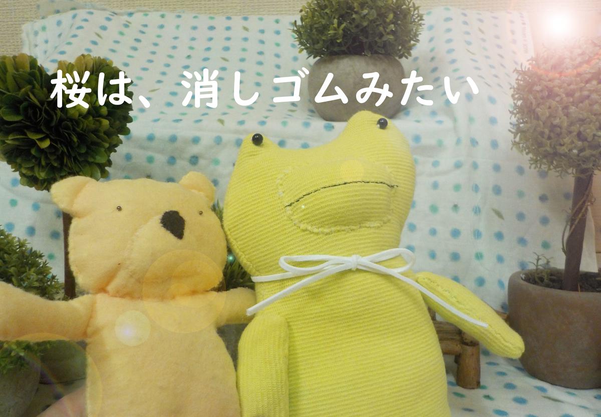 f:id:toridashi-foh:20190326203929j:plain