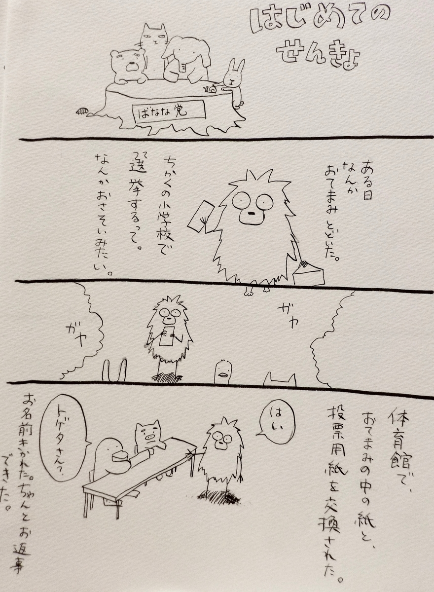 f:id:toridashi-foh:20190722191341j:plain