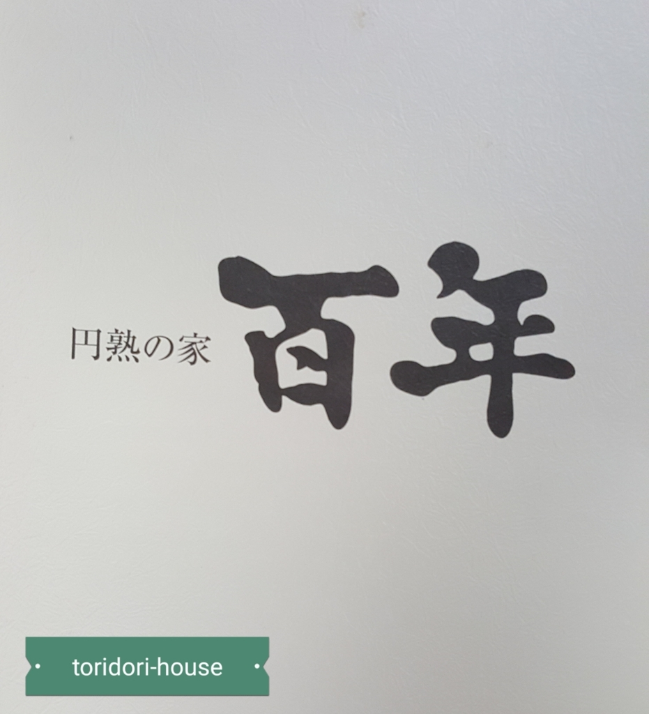 f:id:toridori-house:20180509215514j:plain