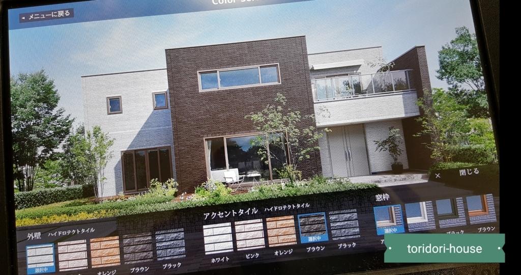 f:id:toridori-house:20180523194424j:plain