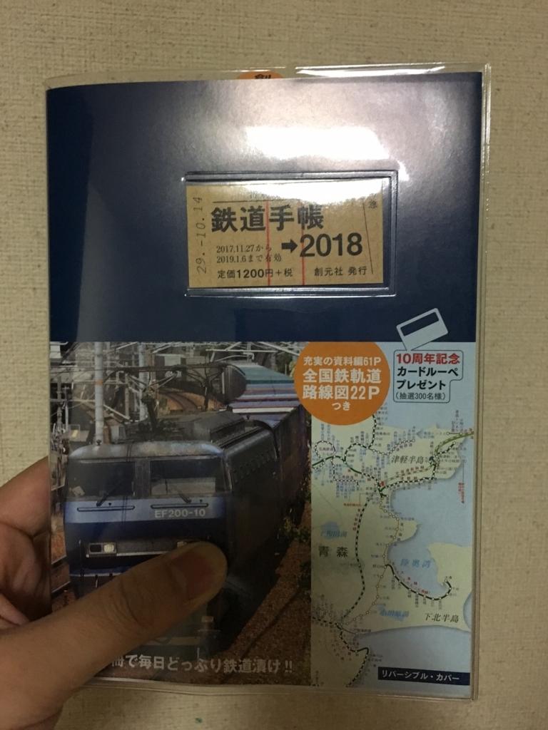 f:id:toriid:20170921205317j:plain