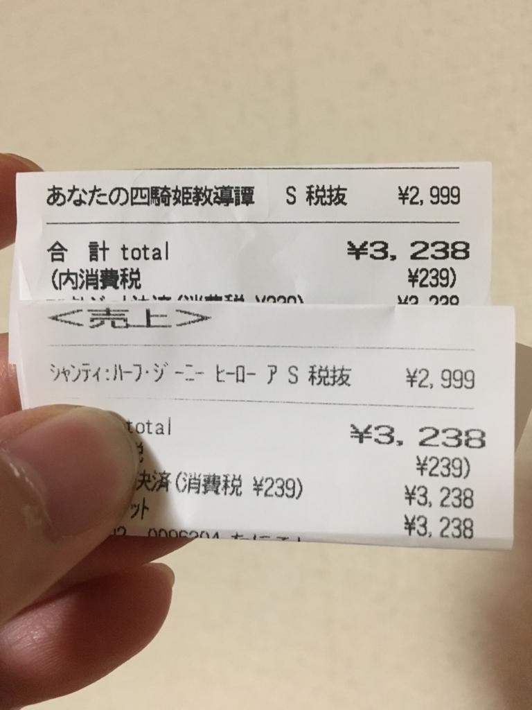 f:id:toriid:20180807205817j:plain