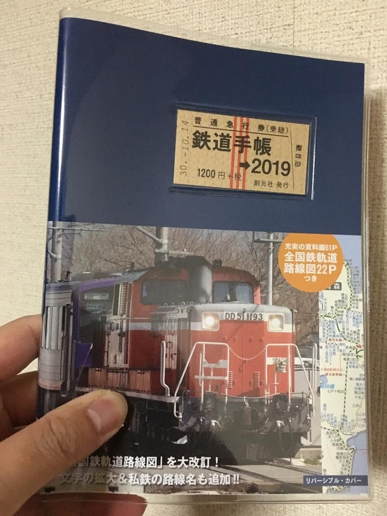 f:id:toriid:20181201222727j:plain