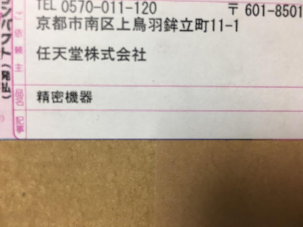 f:id:toriid:20181213213516j:plain