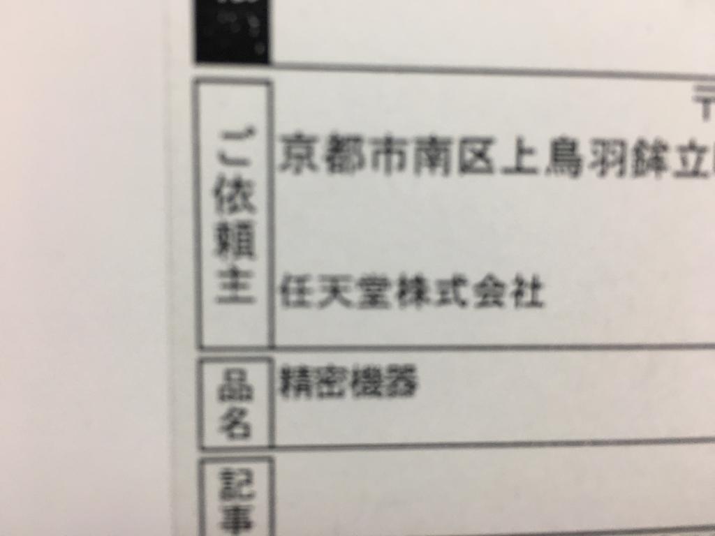 f:id:toriid:20181221211921j:plain