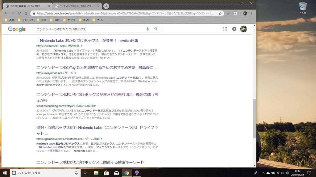 f:id:toriid:20190102191323j:plain