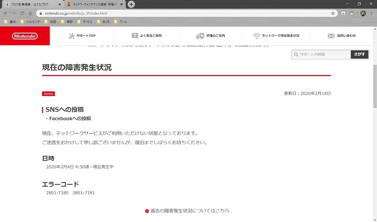 f:id:toriid:20200216184847j:plain