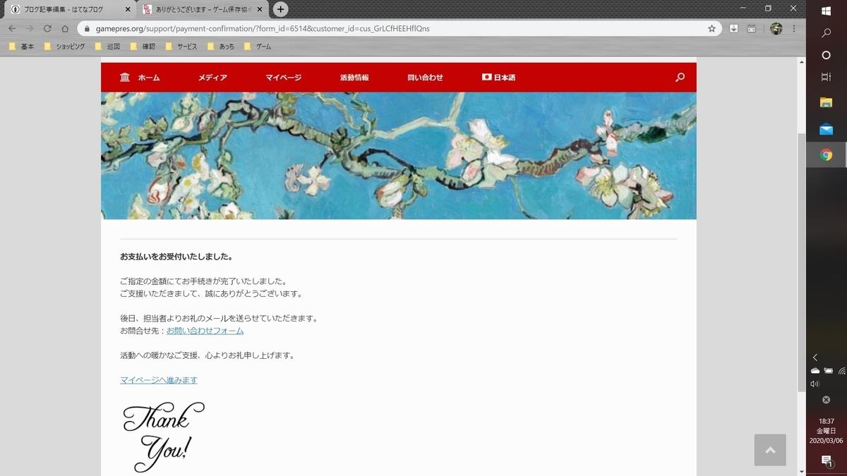 f:id:toriid:20200306183751j:plain