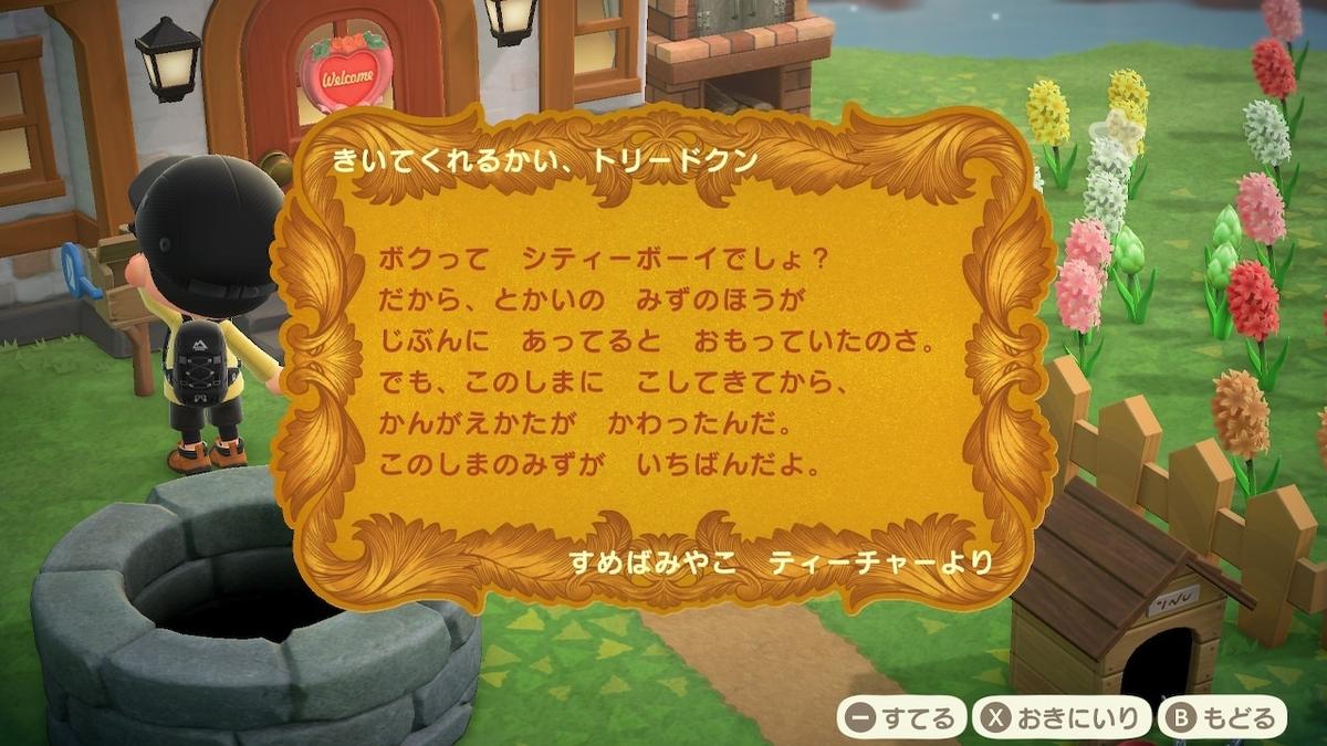 f:id:toriid:20200422062126j:plain