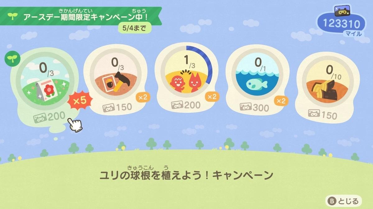 f:id:toriid:20200502053840j:plain