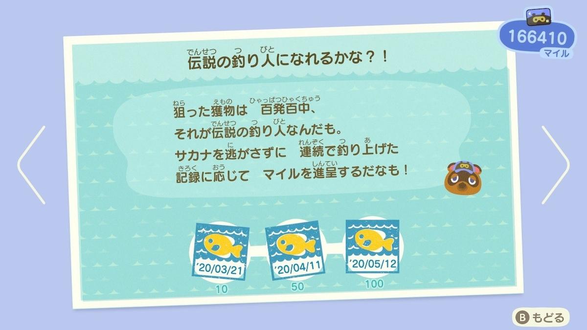 f:id:toriid:20200513060821j:plain