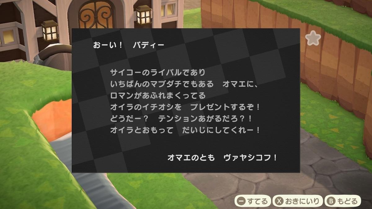 f:id:toriid:20200530055116j:plain