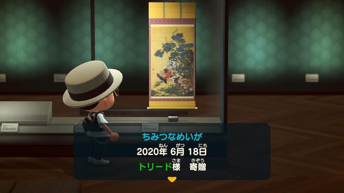 f:id:toriid:20200619063408j:plain