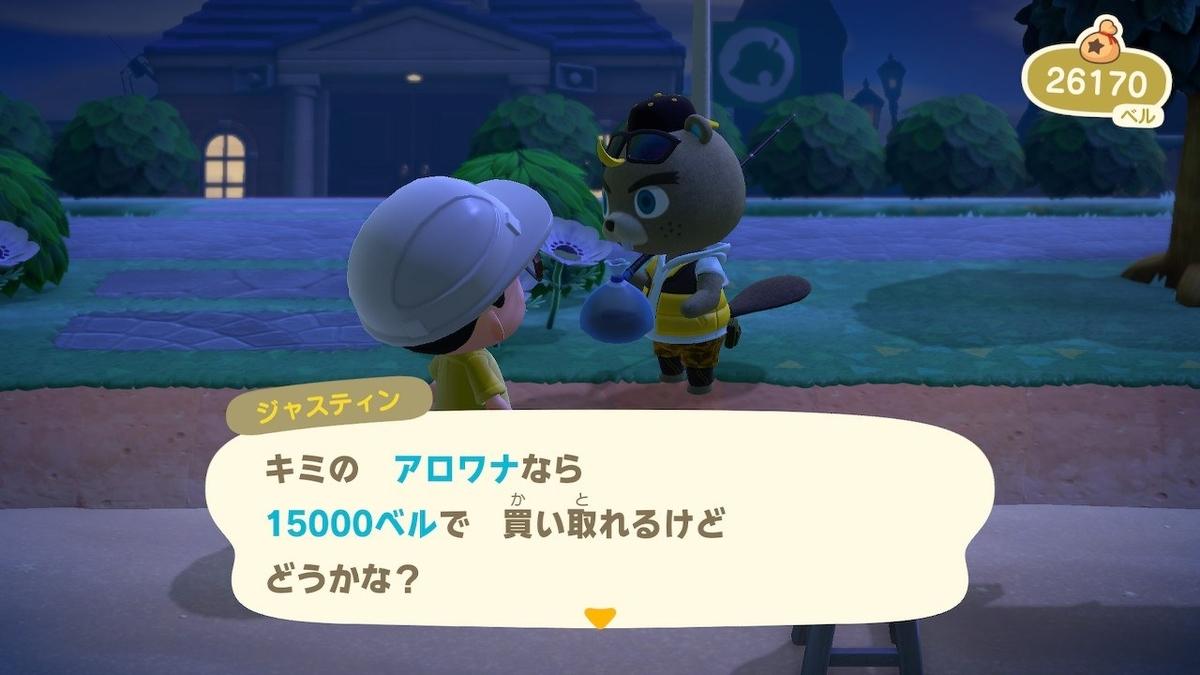 f:id:toriid:20200724070936j:plain