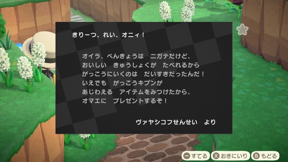 f:id:toriid:20200727221046j:plain