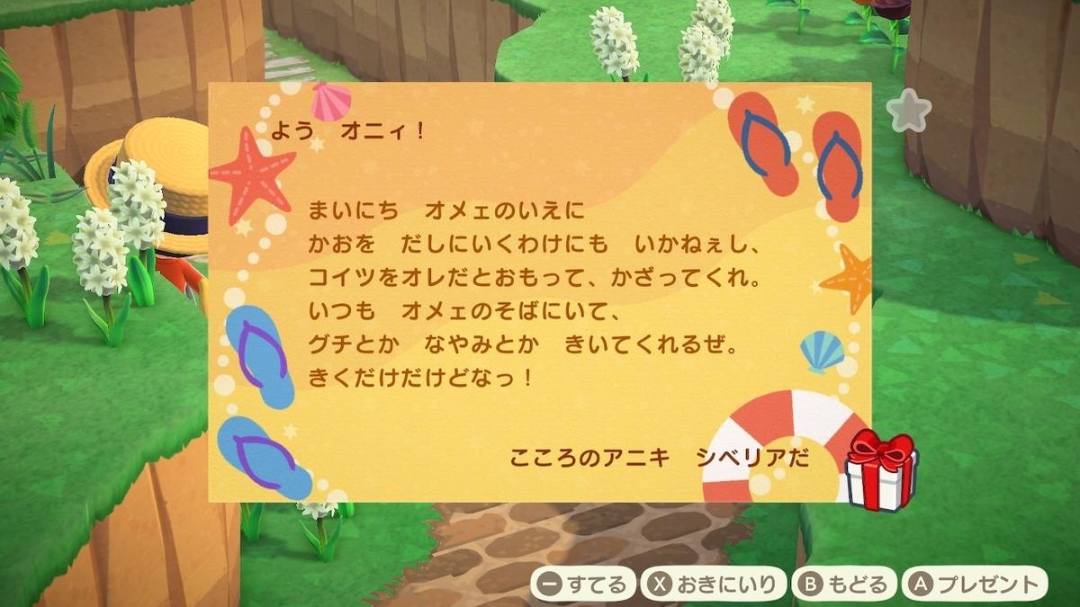 f:id:toriid:20200730060913j:plain