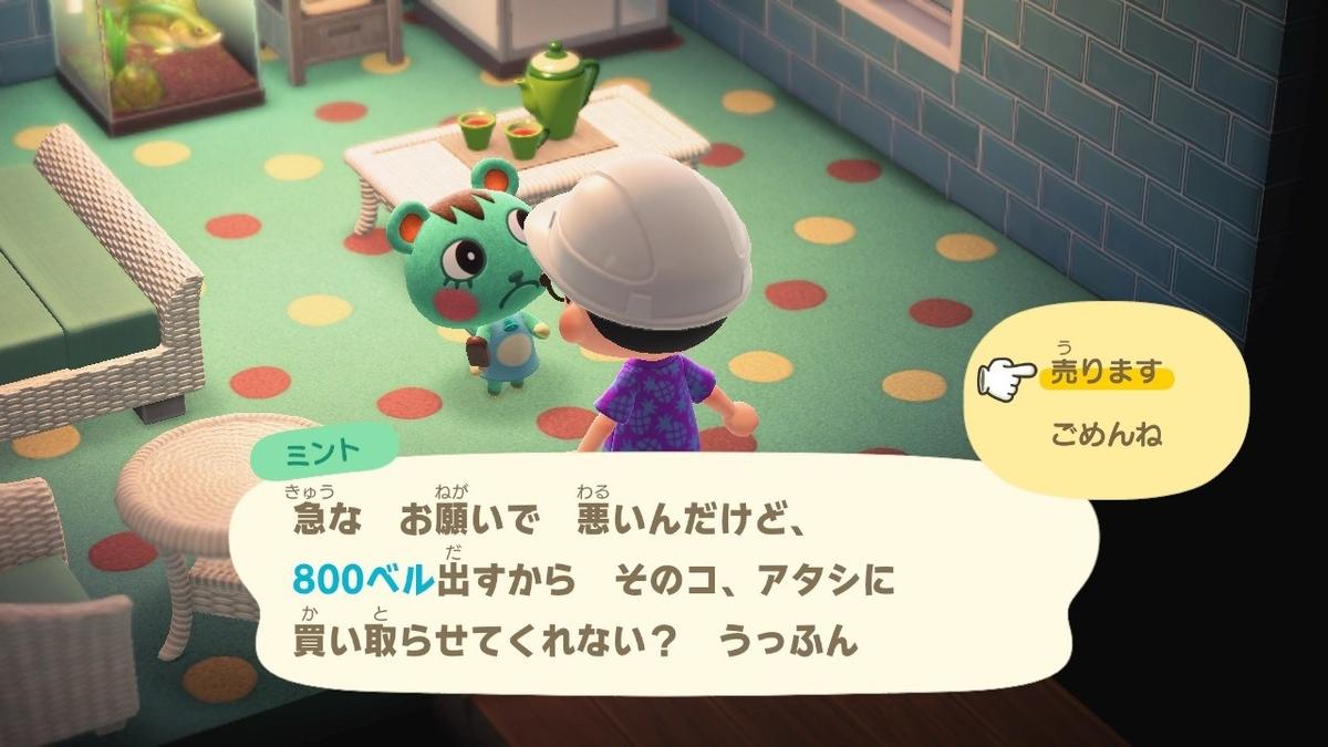 f:id:toriid:20200818065547j:plain