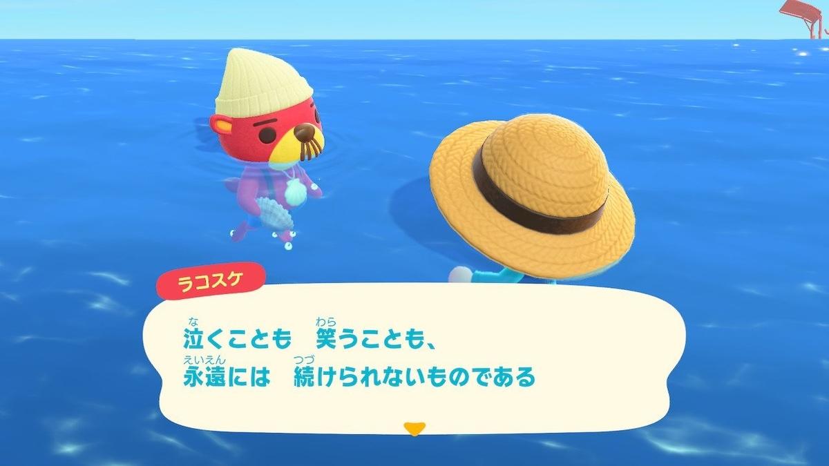 f:id:toriid:20200830223805j:plain