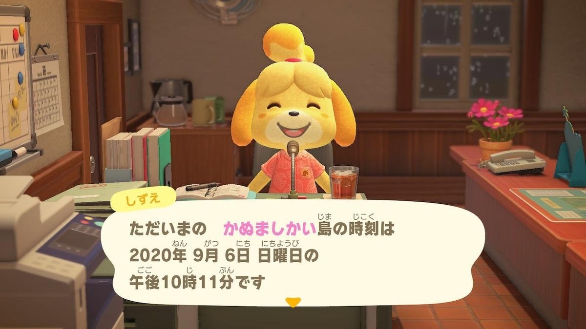 f:id:toriid:20200907063055j:plain
