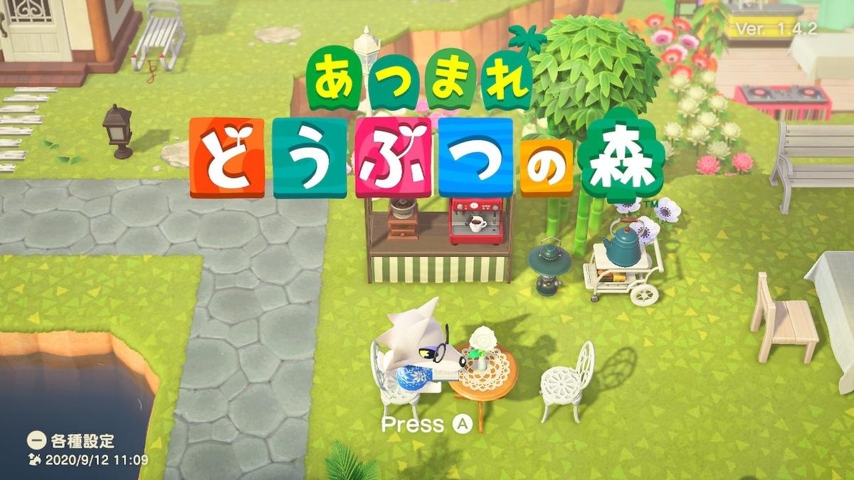 f:id:toriid:20200914231710j:plain
