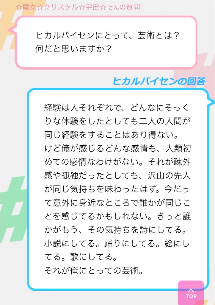 f:id:toriisogi18:20161003225003j:image