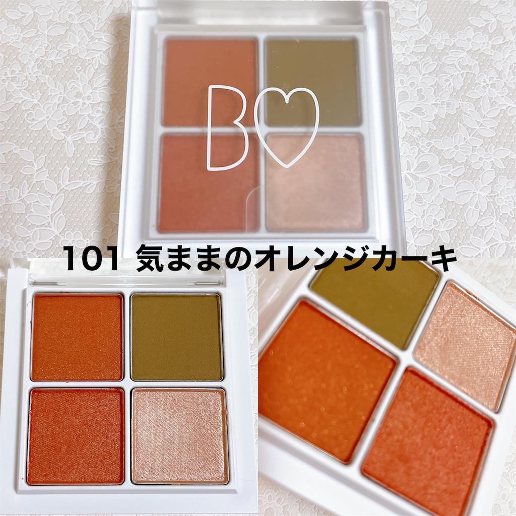 f:id:torijoshi_cosme:20210428224216j:image
