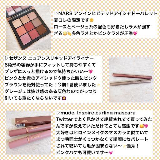 f:id:torijoshi_cosme:20210711133213j:image