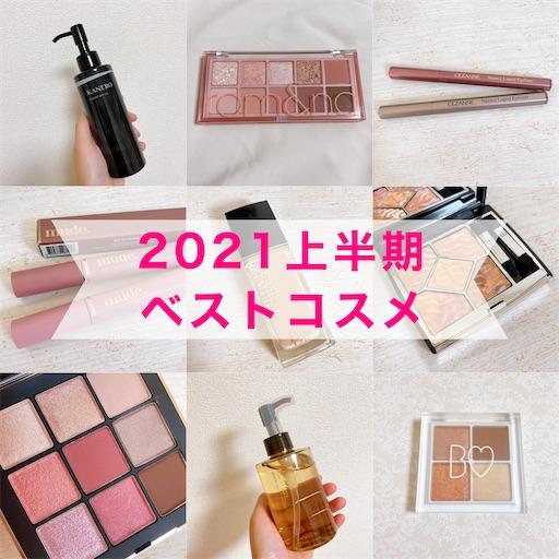 f:id:torijoshi_cosme:20210711133216j:image