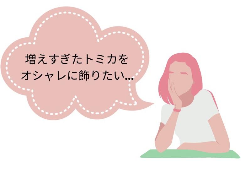 f:id:torikagiko25:20210914165737j:plain