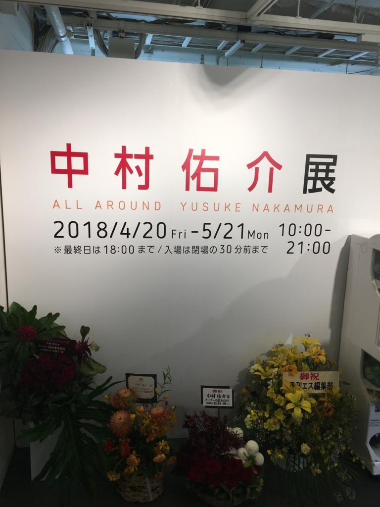 f:id:torikawaparipari:20180510232119j:plain