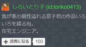 f:id:toriko0413:20191117143650p:plain