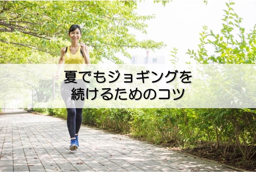 夏のジョギング
