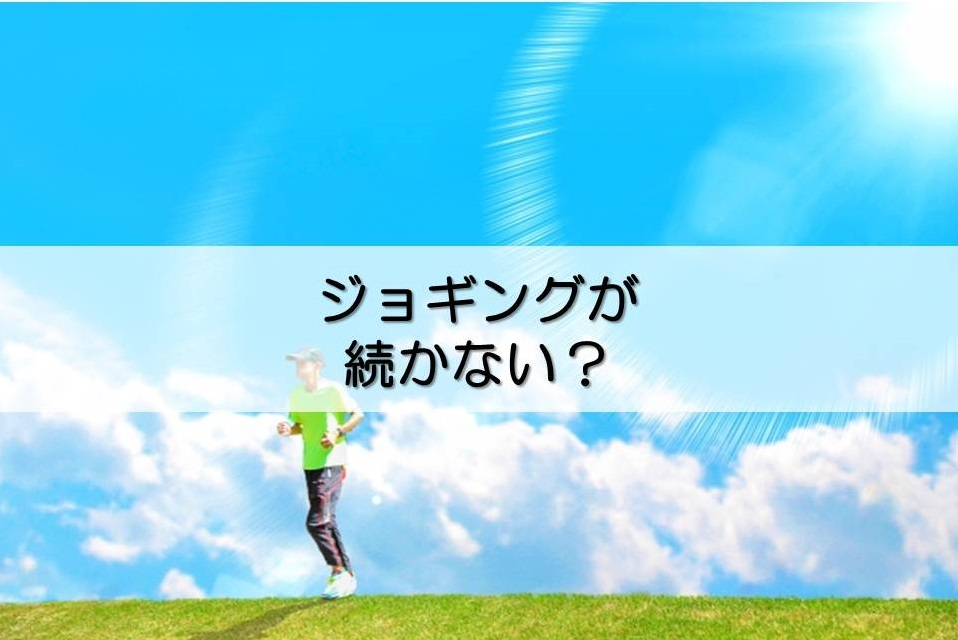ジョギングが続かない?