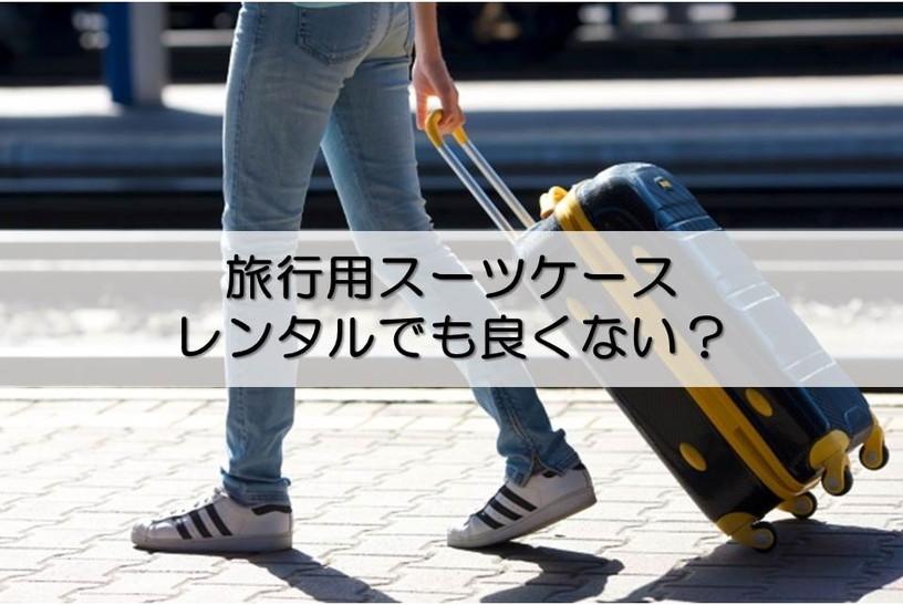 スーツケース、レンタルでも良くない?