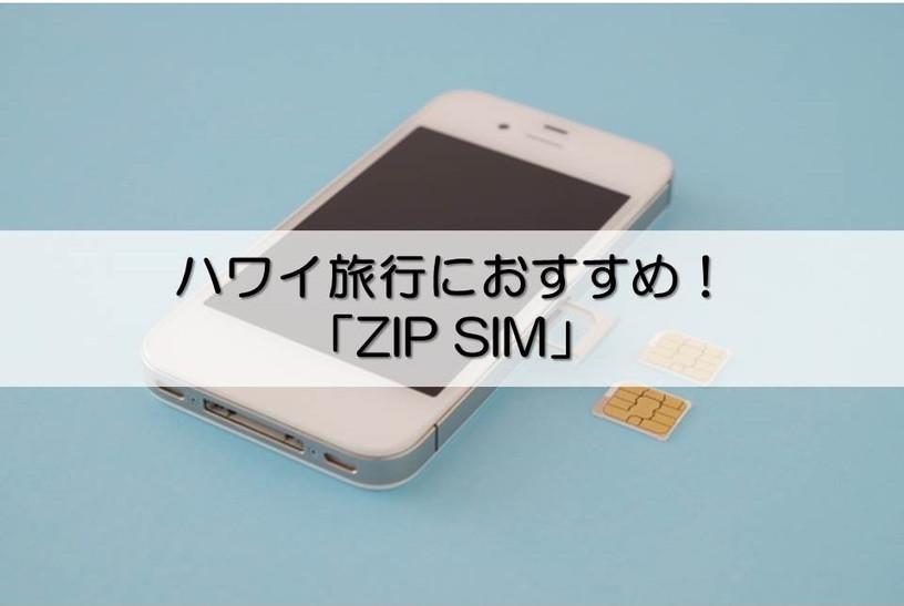 ハワイ旅行におすすめ!「ZIP SIM」