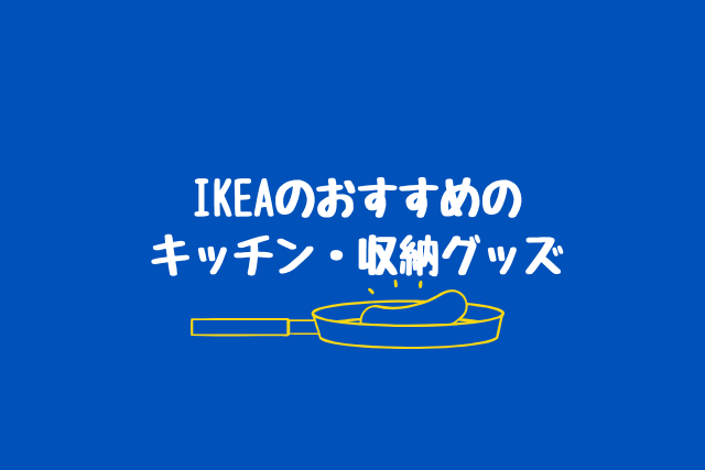 IKEAのおすすめのキッチン・収納グッズ