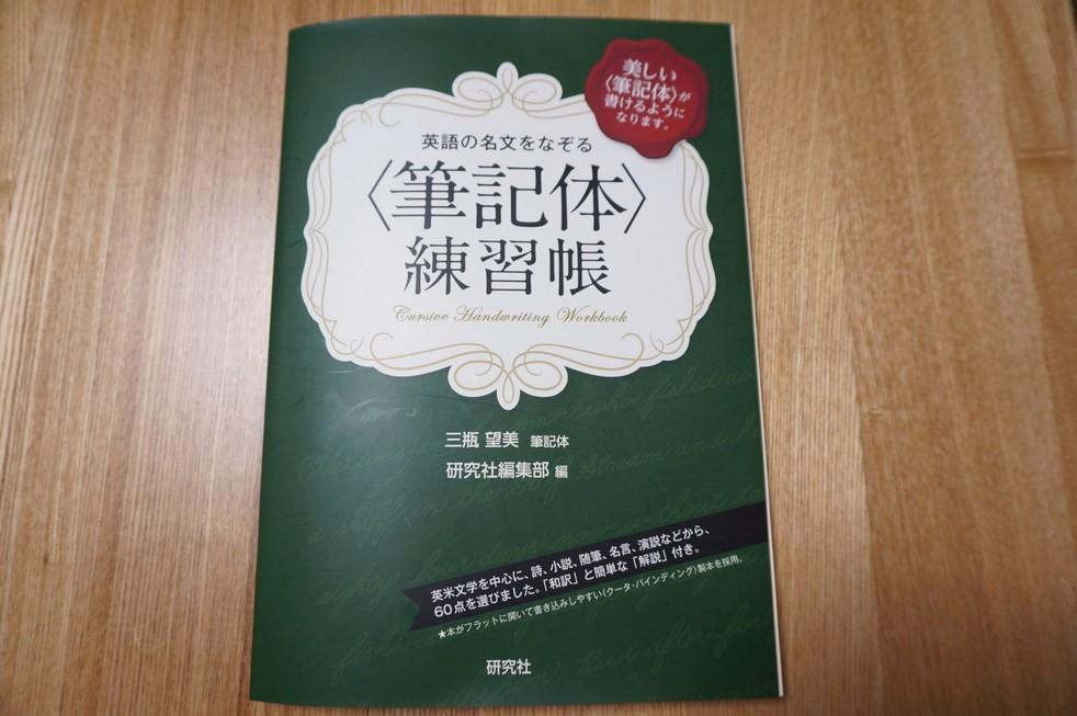 英語の名文をなぞる筆記体練習帳