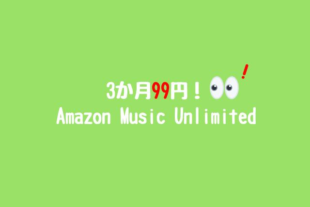 3か月99円!AmazonMusicUnlimited