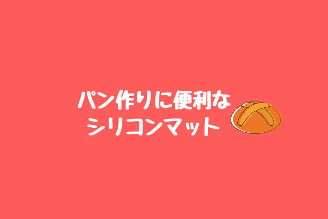 パン作りに便利なシリコンマット