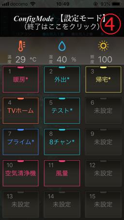 エスリモアールアプリリモコン設定画面