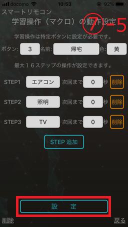 エスリモアールアプリ、マクロ設定STEP追加