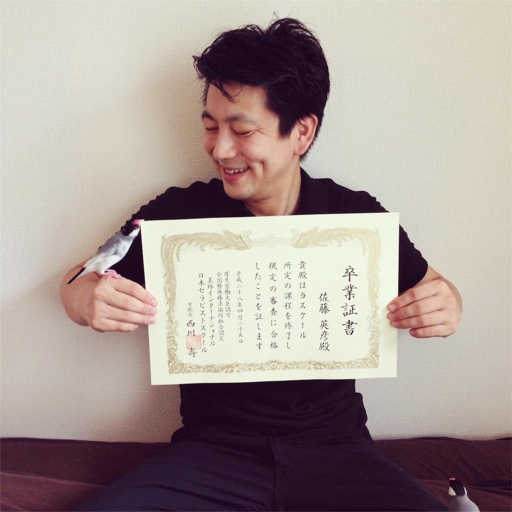 小田原 訪問 整体トリコリ