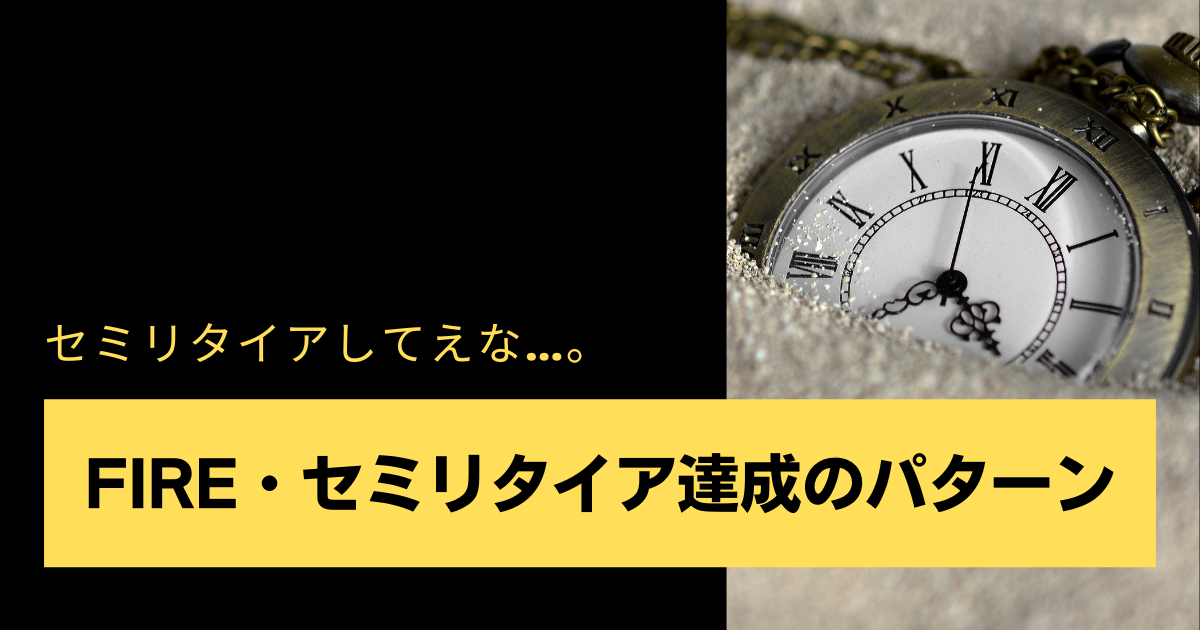 f:id:torikoroso:20210801074256p:plain