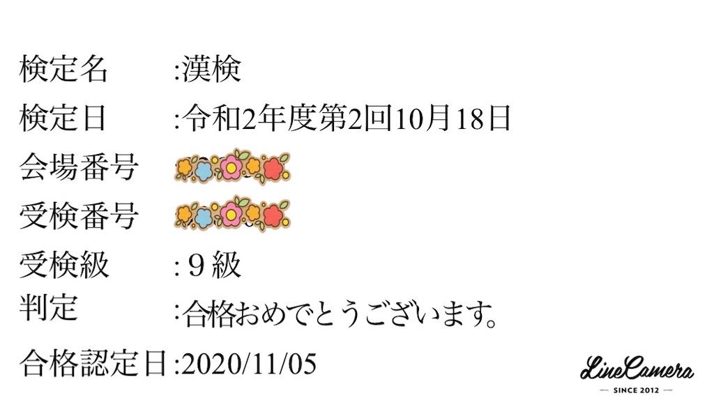 f:id:torikumi:20201109101249j:image