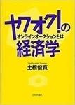 yahuoku_no_keizaigaku