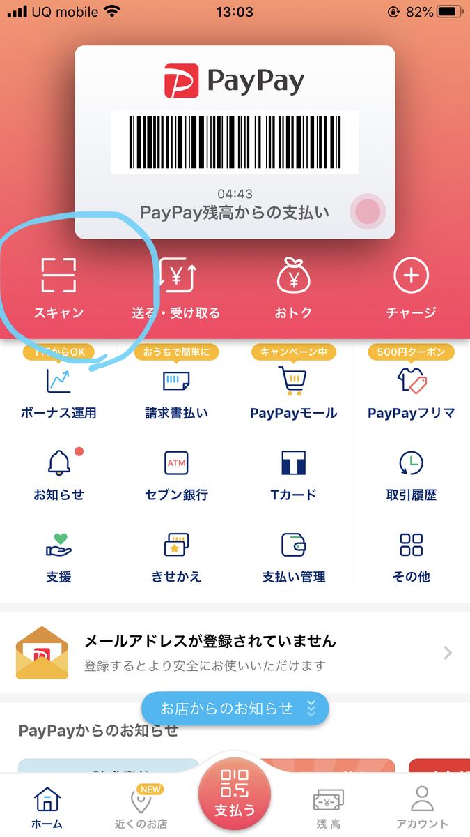 paypay 自動車 税