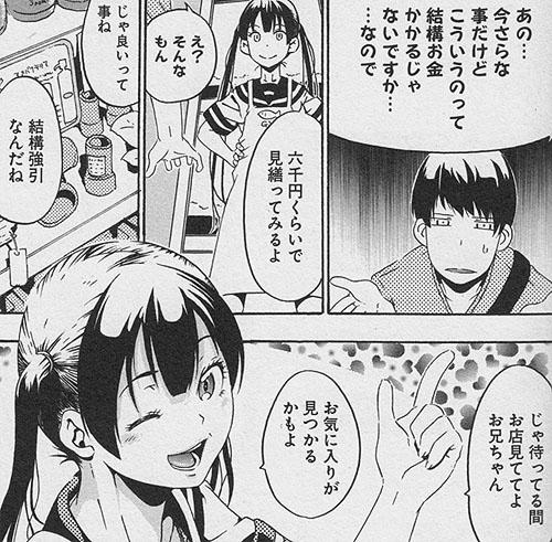 f:id:torimomo_d:20181101230531j:plain