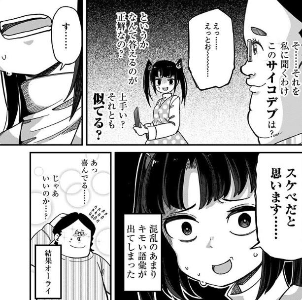 f:id:torimomo_d:20200128230201j:plain