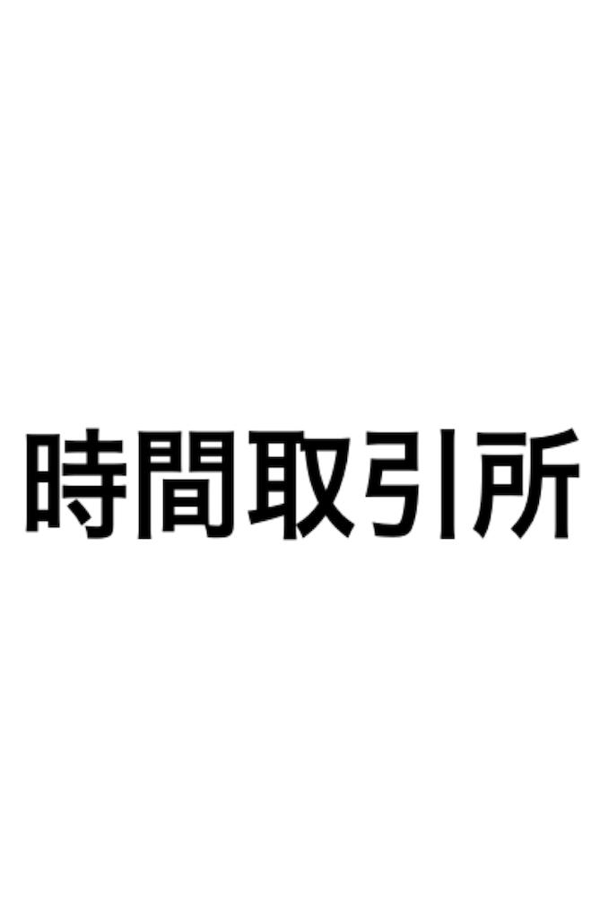 f:id:torimotoakira:20170725173727p:image