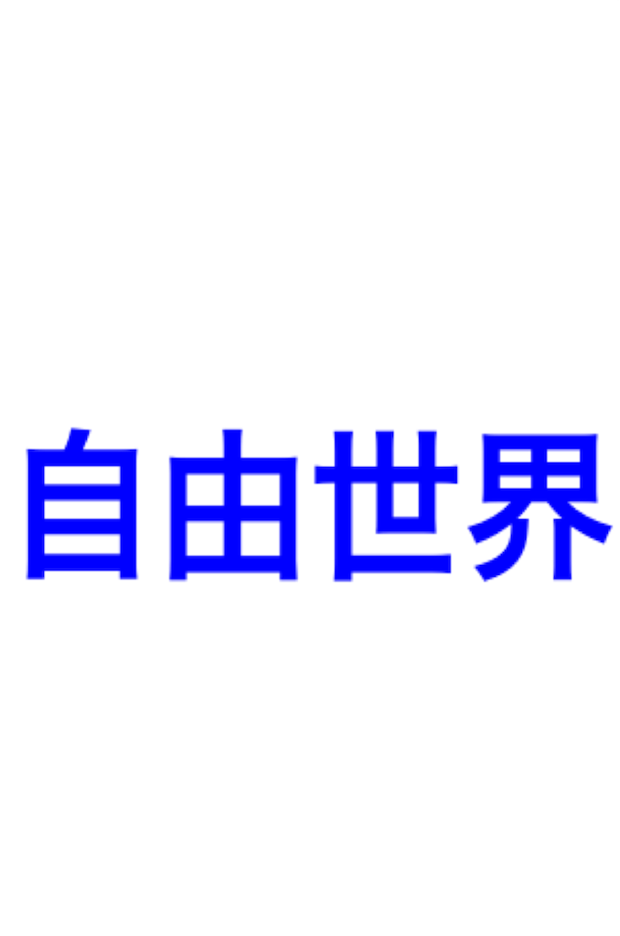 f:id:torimotoakira:20170809175319p:image